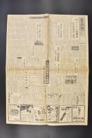 (乙6915)《每日新闻》1949年6月16日报纸1张 丘吉尔大战回顾录 英军登陆某小岛 日本人口问题调查会设置等内容