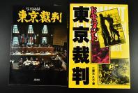 (乙6551)《东京裁判》东京审判 精装2册 美对日本投放原子弹后1945年日本在投降书上签字和后期对日本战犯进行审判和处决 以及支那事变 太平洋战争时期日军对所侵略地区人民进行残害等一系列写真图片1983年 当年不许可照片 尺寸30*21CM