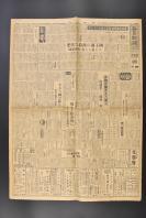 (乙6904)解放战争《每日新闻》1949年5月23日报纸1张 渡江战役 解放军压制浦东 国民党首脑乘飞机逃离上海 解放军解放西安、温州等内容