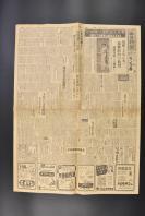 (乙6913)解放战争《每日新闻》1949年6月14日报纸1张 13日国民党阎锡山内阁举行就任仪式 代总统李宗仁访美的外交部长胡适任代理外交部部长 叶公超外交部次长等内容