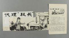 """著名画家、原北京民族画院理事 刘仁庆 手绘《儿童文学》插画原稿一张、附出版物8页(出版于1981年《儿童文学》第八期P97页,是为孙战科《代理""""段长""""》所作插图)HXTX306954"""