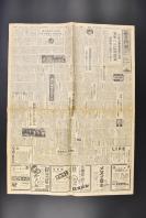 (乙6922)解放战争《每日新闻》1949年6月29日报纸1张 封锁中国沿岸 蒋介石的副官黄少将 李宗仁两派对立 东京审判的合法性 美国下级裁判有再审的可能等内容