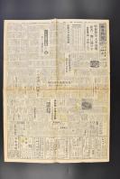(乙6926)解放战争《每日新闻》1949年7月11日报纸1张 蒋介石访问菲律宾 解放军南进开始 解放军进入南昌南方二公里 解放乐安 世界经济会议等内容