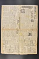 (乙6924)《每日新闻》1949年7月4日报纸1张 中华 人民 民主 共和国 恢复银本位制 银元交换券发行弁法公布 银元补助券 等内容