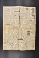 (乙6918)解放战争《每日新闻》1949年6月20日报纸1张 新中国诞生的基础 新政治协商会议的预备会议召开 国民党革命委员会 民主同盟 各党派代表 讨论建国纲领、政府组织 长沙解放 英美外相讨论中国问题 中国的新情势 满洲的美国间谍组织被发现等内容