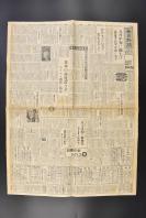 (乙6928)解放战争《每日新闻》1949年7月14日报纸1张 蒋介石与菲律宾总统会谈 丘吉尔 大战回顾录 英国史等内容