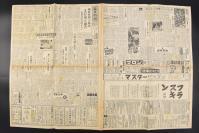 (乙6923)《每日新闻》1949年7月3日报纸1张 美国援助韩国计划失败 美国总参谋长计划视察远东 丘吉尔大战回顾 钝感的举人斯大林等内容
