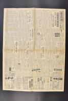(乙6920)解放战争《每日新闻》1949年6月22日报纸1张 李宗仁出任代总统,甘介侯作为总统私人代表赴美,接洽李宗仁和杜鲁门晤面 美国援助 美国对华静观政策等内容