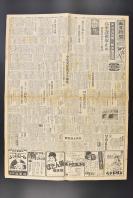 (乙6927)解放战争《每日新闻》1949年7月12日报纸1张 国民党菲律宾友好协定缔结 丘吉尔大战回顾录 意大利的野心打破 等内容