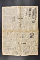(乙6919)解放战争《每日新闻》1949年6月22日报纸1张 封闭领空领海 禁止外国船舶飞机出入 新政协会议 新政治协商会议 人民组织 香港驶向上海的英国船只在黄浦江下游遭受轰炸等内容