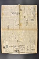 (乙6925)《每日新闻》1949年7月9日报纸1张 中国出口八千吨盐抵达日本门司港 丘吉尔大战回顾录 海上六十里的水雷带等内容