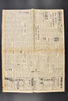 (乙6929)解放战争《每日新闻》1949年7月15日报纸1张 蒋介石到达广东 代总统李宗仁 行政院长阎锡山 扬子江洪水 九江全市被水侵害 汉口周边约一千五百平方公里被淹等内容