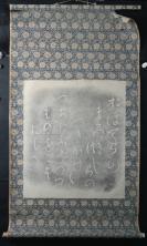 【日本回流】原装旧裱 书法拓片作品一幅(纸本立轴,画心约3平尺)HXTX305843