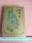 很厚不合并运费,94年老书) 西游记(黄本) 很厚精装本。 94年黄山书社。全新开253  最快11   库111