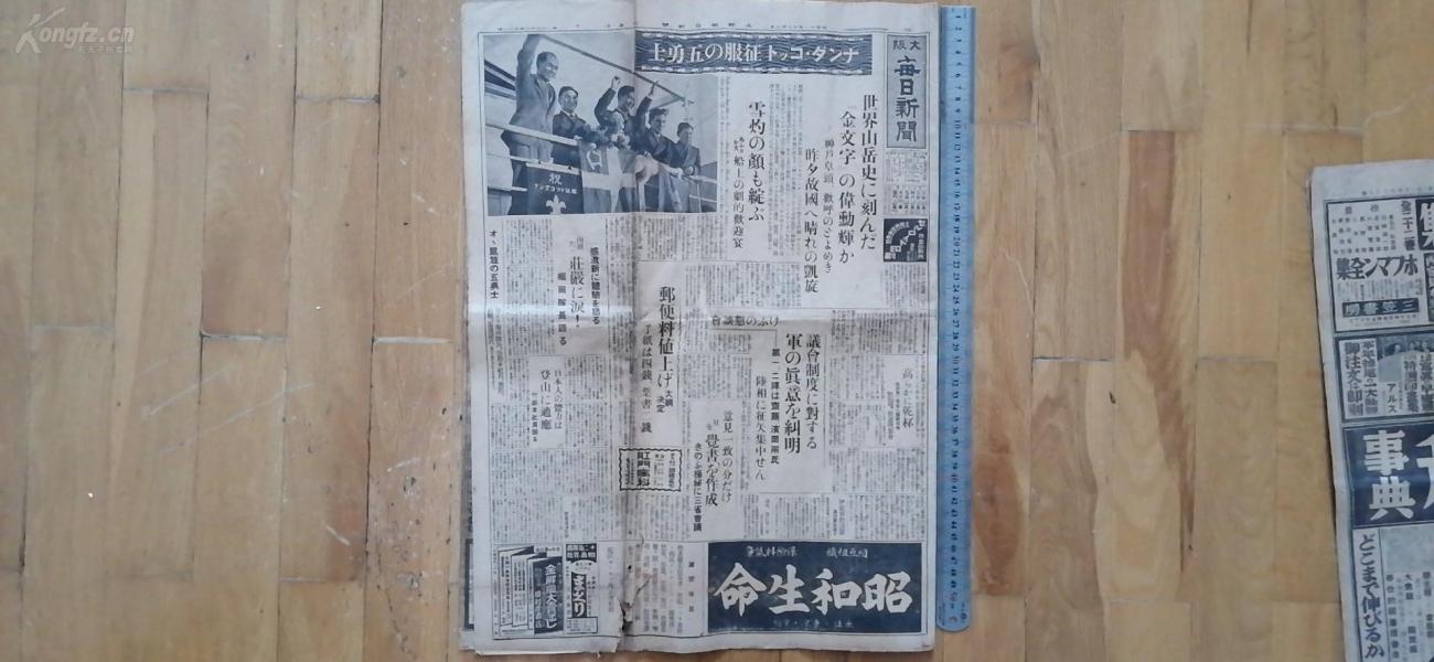 34)日本昭和十一年(1936)十二月二日《大坂每日新闻》一张