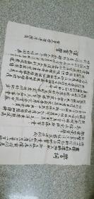 五十年代共青团员中苏友好《誓词》一张(107*77)