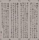 【于右任】民国著书法家  书法四条屏