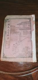 民国石印《绘图大三言杂字》一册全