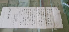 日本富士丸号遭袭击给遭难家属慰问信函一折(53*20)