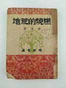 一九五零年 作家书屋初版发行 路翎著《燃烧的荒地》平装一册HXTX306598