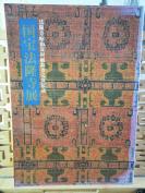 国宝法隆寺展。法隆寺位于日本奈良的佛教文化核心地。其建筑是现存世界上最早的木结构建筑物之一,已被列入联合国的《世界遗产名录》。该寺东西二院虽经火灾,但仍保存不少自创建以来的珍贵的佛教圣物,且多被指定为日本国宝及重要文化财,堪称飞鸟(538~645)、白凤(645~710)时代佛教美术的经典名作。