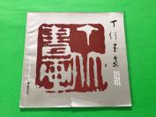1990年 国家一级美术师 丁仃 亲笔签名《丁仃书画》一册全   24.8*26