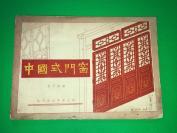 古建筑书: 1954年 叶子刚编 《中国式门窗》平装一册全 18.8*26