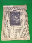 民国20年  1月11日《京报图画周刊》复活第77期  四版一张  有北平名闺 许畹君女士 图片