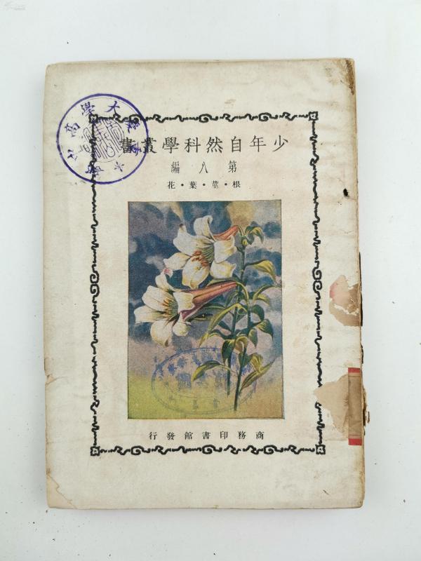 民国二十二年 商务印书馆国难后第一版发行 郑贞文编纂 少年自然科学丛书第八编《根·茎·叶·花》平装一册 HXTX306608