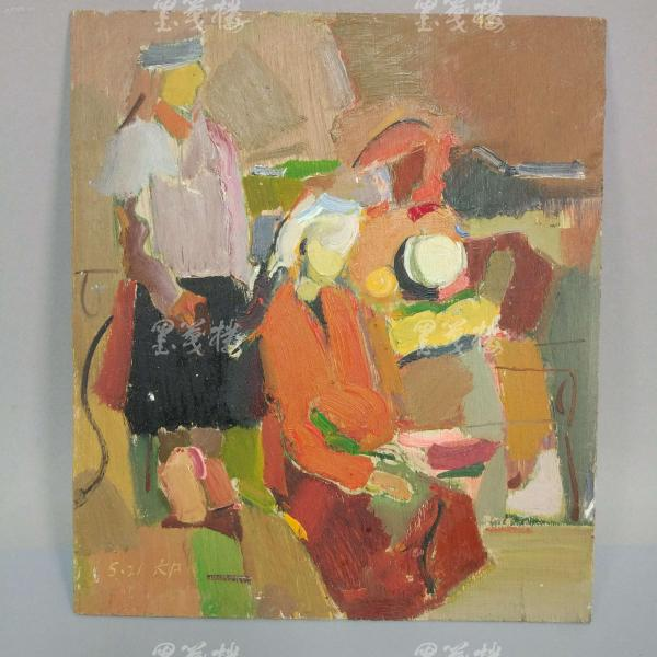 """著名油画家、航天英雄奖章设计者 孔平人物油画作品《和乐融融》 两面两幅(尺寸25*22cm,落款""""KP"""")HXTX312702"""