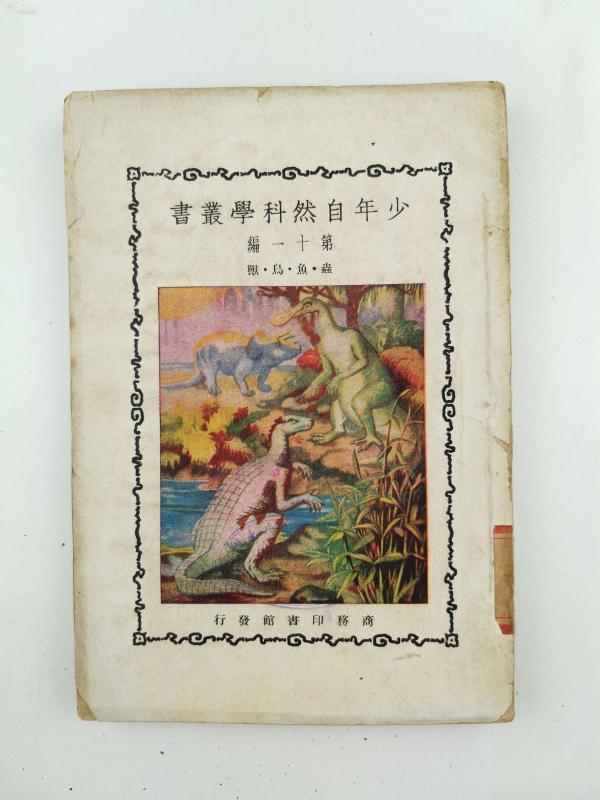 民国二十二年  商务印书馆发行 郑贞文 王修编纂 少年自然科学丛书第十一编《虫·鱼·鸟·兽》平装一册 HXTX306607