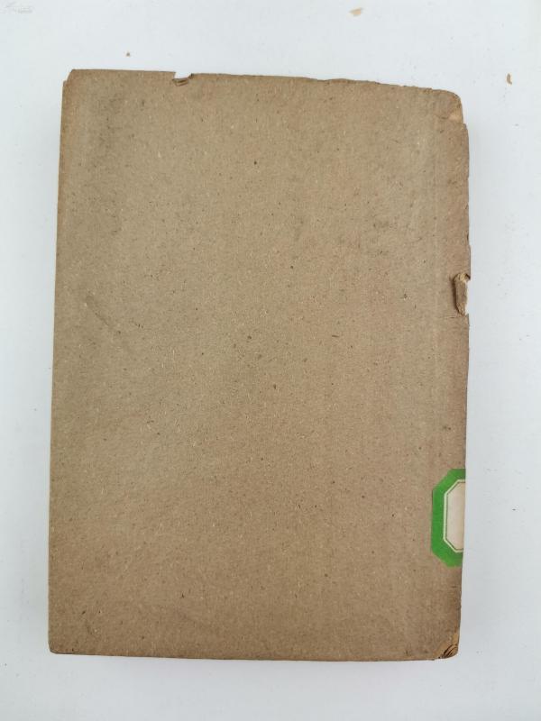 民国三十五年 开明书店发行 刘薰字著作 开明青年丛书《数学趣味》平装一册 HXTX306602