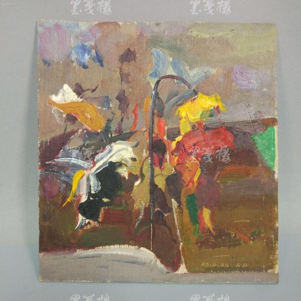 """著名油画家、航天英雄奖章设计者 孔平2003年油画作品 两面两幅(尺寸23*25cm,落款""""KP"""")HXTX312699"""