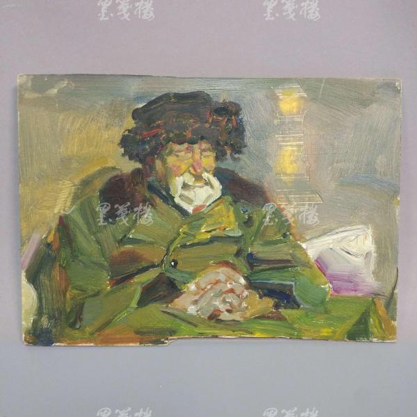 著名油画家、航天英雄奖章设计者 孔平人物油画作品《老爷爷》 一幅(尺寸17*23cm,未署款)HXTX312704