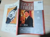艺术家,2002年9月刊,SHANGHAI TATLER