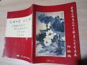 全国民航离退休干部第二届书画展作品选,2001年6月