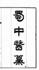 蜀中医纂  全五卷一册、据民国十二年铅印本影印、432页  古籍复印件(复印本)