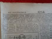 老报纸《周末报》1952年7月26日,1册,4开,,品好如图。