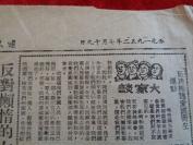 老报纸《周末报》1952年7月19日,1册,4开,品好如图。