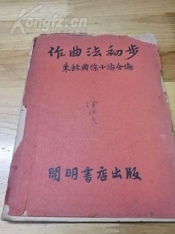 1935年《作曲法初步》