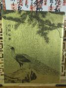 円山応挙(圆山应举) 写生画创造的挑战 特别展 日本江户时代中后期画家,是在京都延续至今的「圆山派」之鼻祖,以重视写生的平易画风为特征。写生可以说是圆山应举最为重要的特色,在近世日本画家中无人能出其右。基于高超而多彩的写生手法,圆山应举开创了新的画风,在日本绘画史上发动了一场「革命」