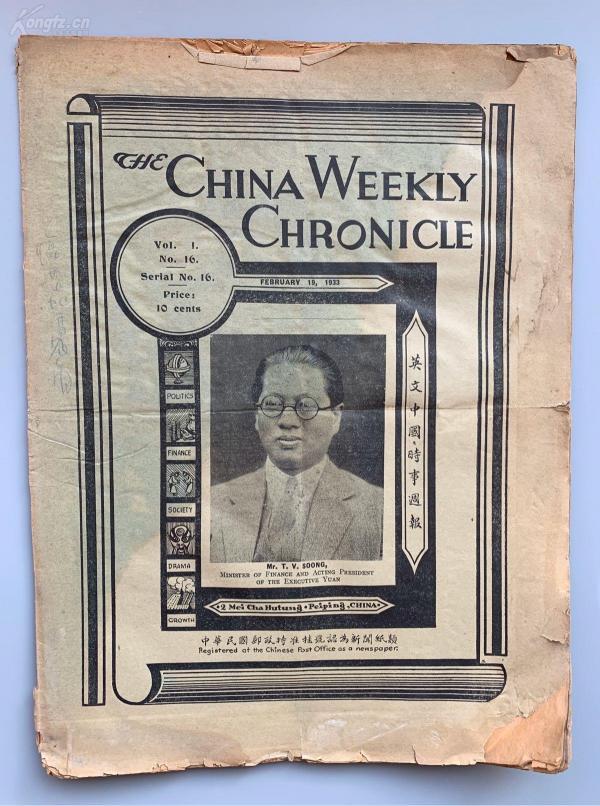"""上海华童公学首任校长李治(William Sheldon Ridge)主编 1933年2月19日 北平煤渣胡同发行《英文中国时事周报》第一卷十六期 八开一册(该刊前身为""""研究系""""刊物《北京导报》,收《宋子文在北平》、《日军对开鲁的进攻被击退》等时政军事新闻,涉及""""热河事变"""")"""