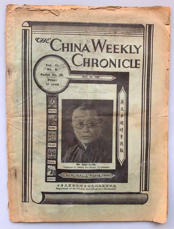 """上海华童公学首任校长李治(William Sheldon Ridge)主编 1933年7月23日 北平煤渣胡同发行《英文中国时事周报》第二卷第八期 八开 一册(该刊前身为""""研究系""""刊物《北京导报》,收《北平政府》、《海军第三舰队司令沈鸿烈离开青岛》、《财政部长宋子文访欧》等时政军事新闻)"""