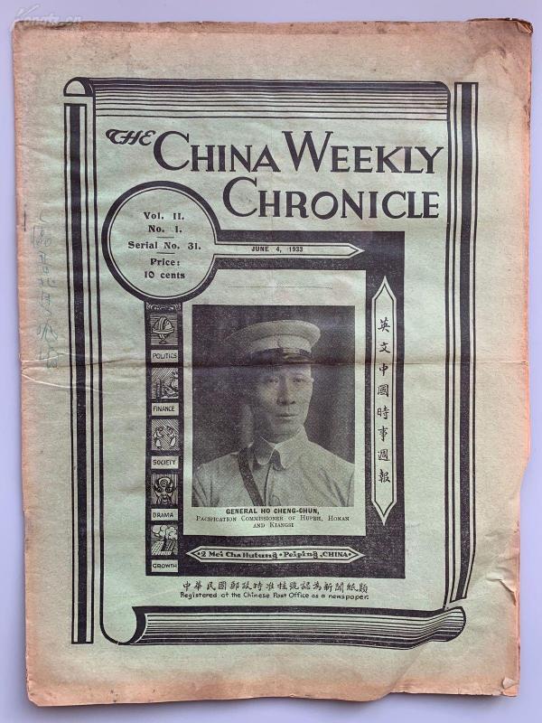 """上海华童公学首任校长李治(William Sheldon Ridge)主编 1933年6月4日 北平煤渣胡同发行《英文中国时事周报》第二卷第一期 八开一册(该刊前身为""""研究系""""刊物《北京导报》,收《塘沽停战协议》、《汪精卫停战声明》、《日本将为满洲国购买铁路》、《冯玉祥宣称自己是人民军队首领》等时政军事新闻)"""