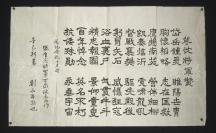 北京卿云诗社社长刘-永-平旧藏:著名诗人、文学理论家、书法家 刘永平 为纪念抗日名将张自忠将军百岁诞辰而作 书法作品《荩忱将军赞》一幅(纸本软片,画心约6.9平尺)HXTX306542