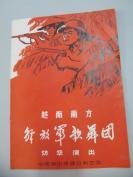 67年老节目单一个 越南南方 解放军歌舞团 访华演出 16开15页