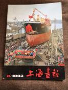 上海画报&5册合拍&红色收藏&红色书刊&图片集&摄影