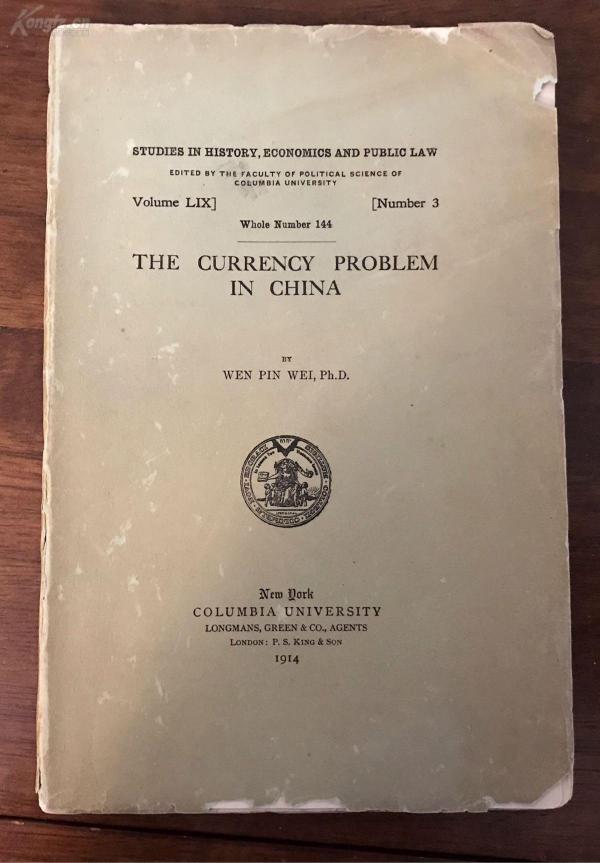 """中国最早留美经济学博士之一、""""庚子赔款""""首批赴美留学者魏文彬的博士论文《中国的货币问题》打印稿,哥伦比亚大学出版,初版初印本,1914年,极稀。"""