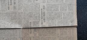 42)昭和十九年(1944)十一月七日《朝日新闻》一期(屠杀四航母----神风特攻队·航空部队·舰艇部队的特殊行动等)请详看报纸图片