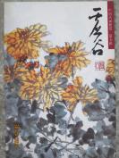 中国名画欣赏. 第五辑  虚谷  花鸟(明信片)